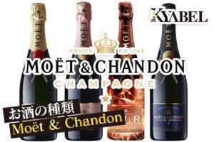 モエ・エ・シャンドン(Moët & Chandon)